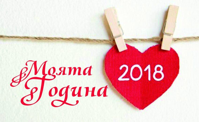my 2018 year