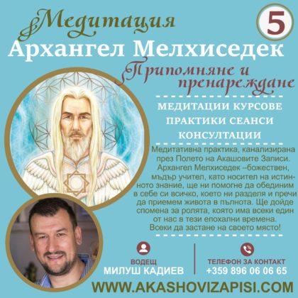 медитация_архангел_мелхиседек