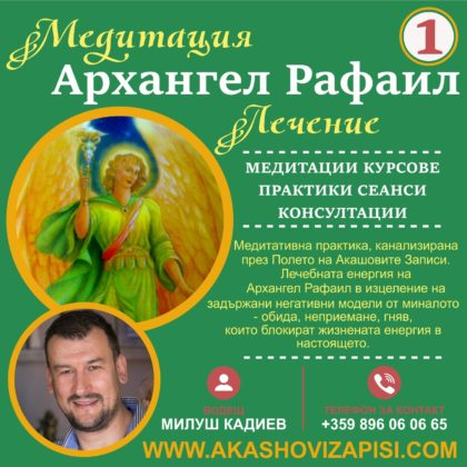 медитация_архангел_рафаил