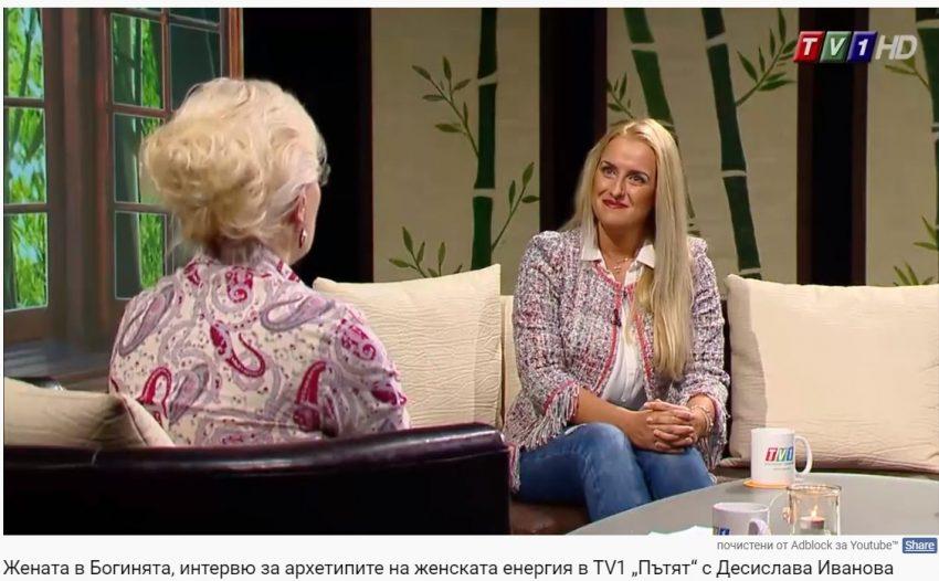 интервю за женската енргия