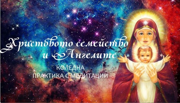 христовото семейство и ангелите онлайн коледна практика