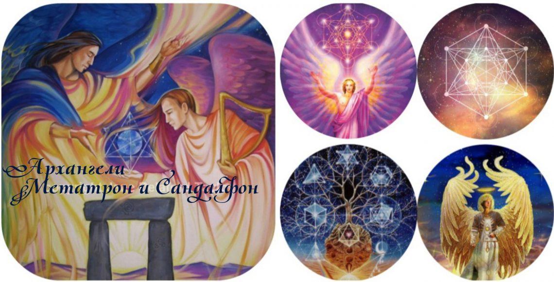 архангели метатрон и сандалфон