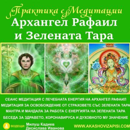 архангел рафаил и зелена тара